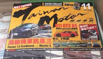 Taiwan Motor 超越車訊 11月號/2015 第241期報導